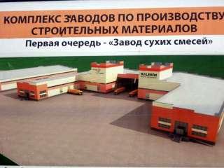 Завод сухих смесей «KALEKIM»